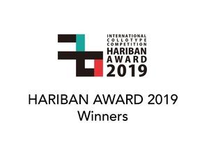 HARIBAN AWARD WINNERS ANNOUNCED